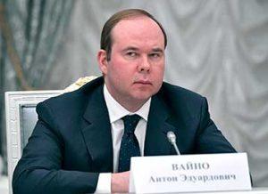 Вайно Антон Эдуардович - руководитель Администрации Президента РФ, осуществляющей Президентский контроль